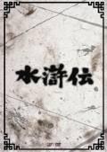 水滸伝 第四巻