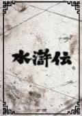 水滸伝 第六巻