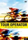 ツアー・オペレーター 知られざるツール・ド・フランス