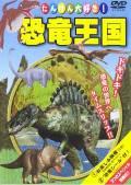 たんけん大好き!恐竜王国
