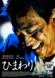 ひまわり(キム・レウォン主演)