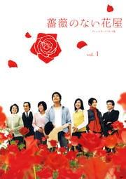 薔薇のない花屋 ディレクターズ・カット版 Vol.1