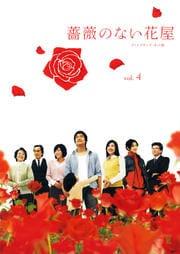薔薇のない花屋 ディレクターズ・カット版 Vol.4