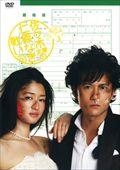 佐々木夫妻の仁義なき戦い vol.3