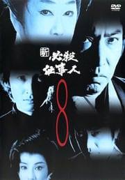 新 必殺仕事人 8
