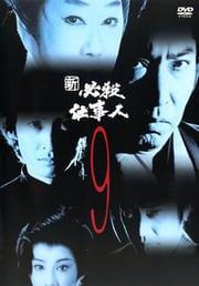 新 必殺仕事人 9