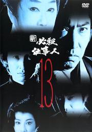 新 必殺仕事人 13