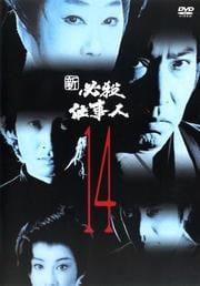 新 必殺仕事人 14