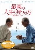 最高の人生の見つけ方 (2007)