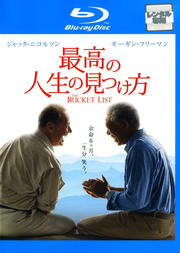 【Blu-ray】最高の人生の見つけ方 (2007)