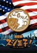 銀幕版 スシ王子! 〜ニューヨークへ行く〜 回転バージョン