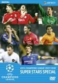 UEFAチャンピオンズリーグ2007/2008 スーパースターズ