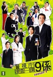 警視庁捜査一課9係 season1 1