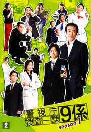 警視庁捜査一課9係 season1 2