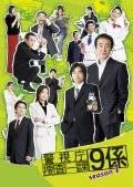 警視庁捜査一課9係 season1 3