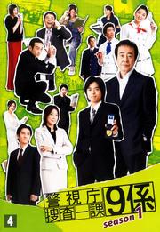 警視庁捜査一課9係 season1 4