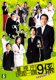警視庁捜査一課9係 season1 5
