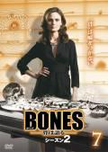 BONES -骨は語る- シーズン2 7