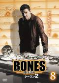 BONES -骨は語る- シーズン2 8