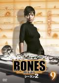 BONES -骨は語る- シーズン2 9