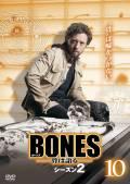 BONES -骨は語る- シーズン2 10