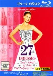【Blu-ray】幸せになるための27のドレス