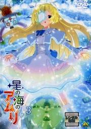星の海のアムリ 3<最終巻>