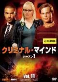 クリミナル・マインド FBI vs. 異常犯罪 シーズン1 Vol.11