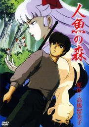 人魚の森 OVA版