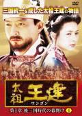 太祖王建(ワンゴン) 第1章 後三国時代の幕開け 4