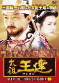 太祖王建(ワンゴン) 第1章 後三国時代の幕開け 5