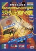 かぶと☆くわがたムシリンピック2005 ラストサムライ奇跡への挑戦