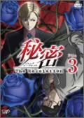 秘密 トップ・シークレット -The Revelation- File 3