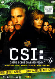 CSI:科学捜査班 SEASON 6 VOL.5