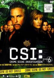 CSI:科学捜査班 SEASON 6 VOL.7