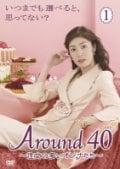 Around 40 〜注文の多いオンナたち〜 1