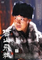 雪山飛狐 12