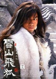 雪山飛狐 13