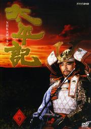 NHK大河ドラマ 太平記 完全版 Disc.9