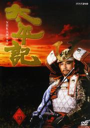 NHK大河ドラマ 太平記 完全版 Disc.10
