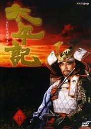 NHK大河ドラマ 太平記 完全版 Disc.11