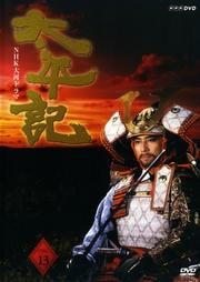 NHK大河ドラマ 太平記 完全版 Disc.13