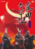 真田太平記 DISC 3
