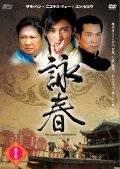 詠春 The Legend of WING CHUN 其の十一