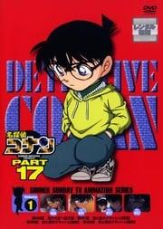 名探偵コナン DVD PART17