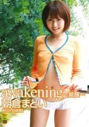 朝倉まとい awakening〜覚醒〜