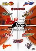 プロバスケ!bjリーグTVプレゼンツ bjリーグ2007-2008シーズンレビュー〜10stories for championship〜