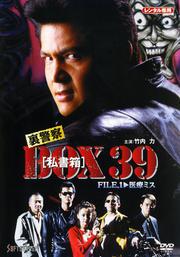 裏警察 BOX[私書箱]39 FILE.1:医療ミス