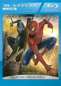 【Blu-ray】スパイダーマン 3