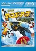 【Blu-ray】サーフズ・アップ